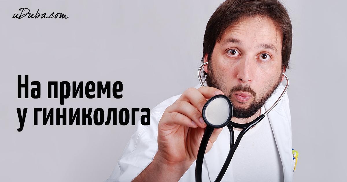 Порновидео девочки у доктора