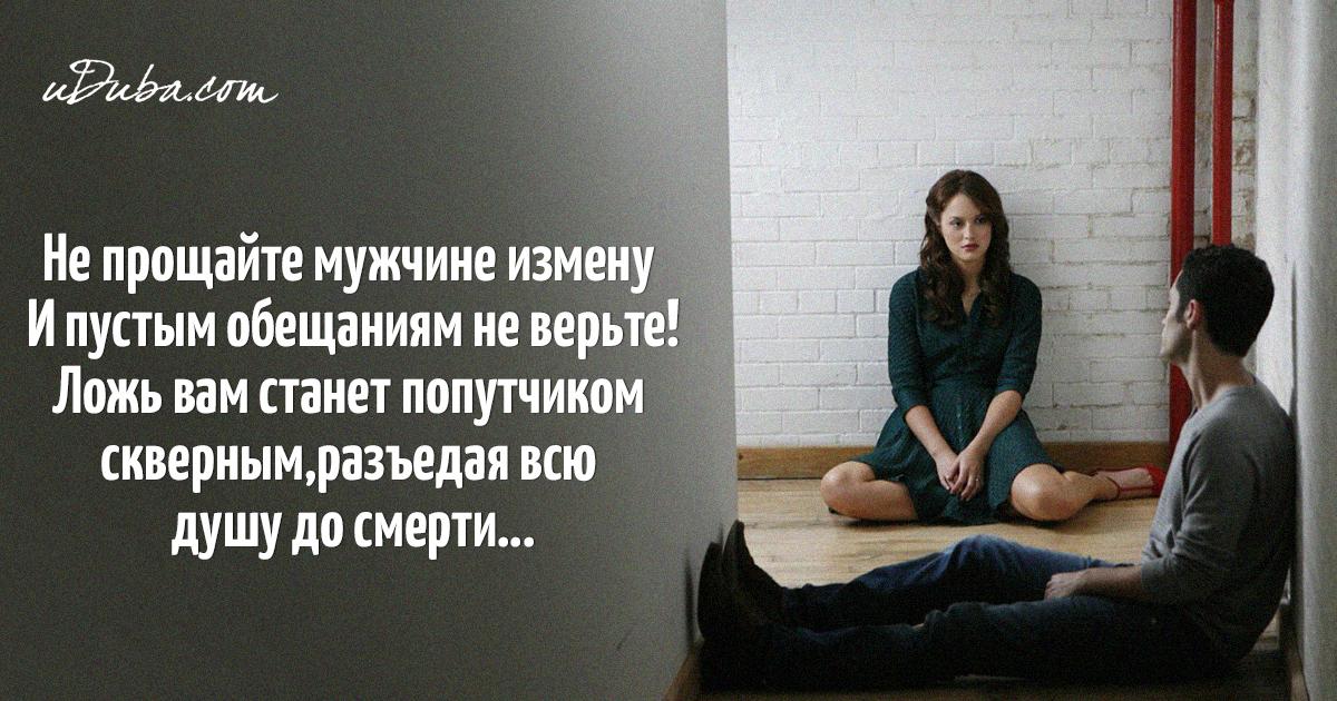 Как забыть измену мужа психолог
