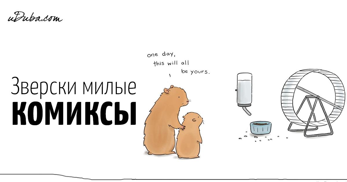 Зверски милые комиксы от иллюстратора Симпсонов!