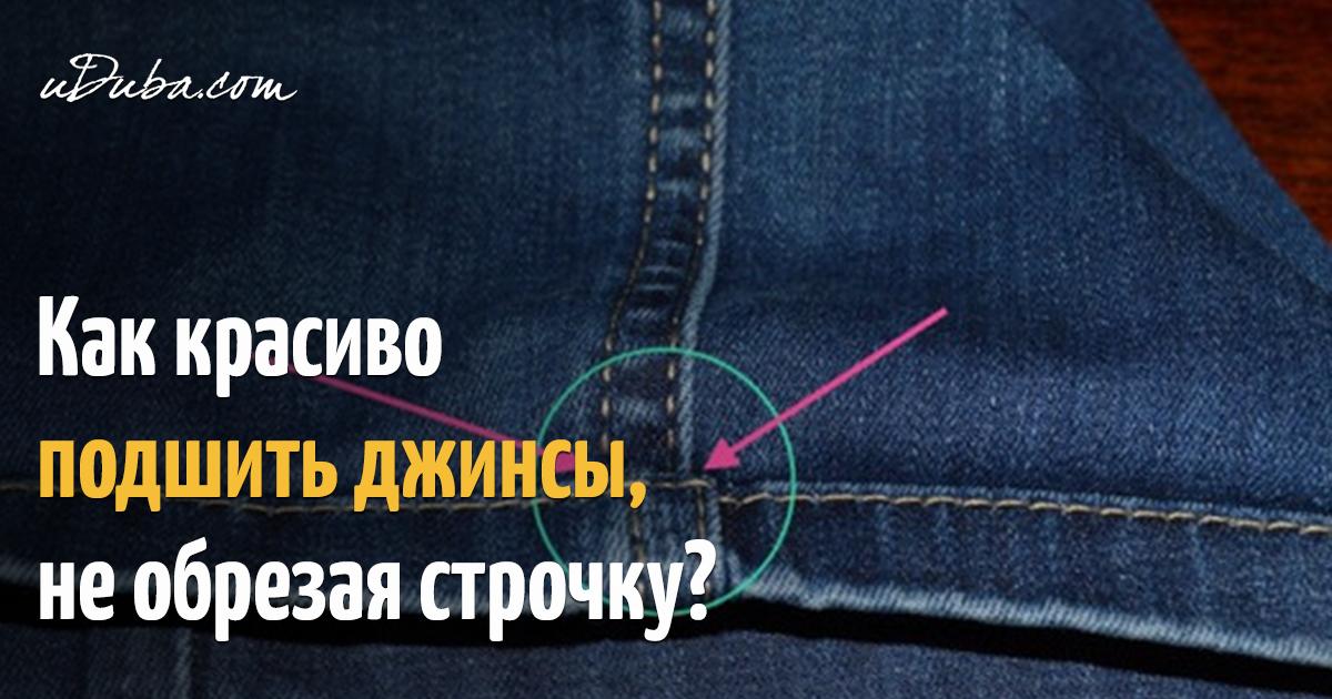 Как на машинке укоротить брюки в домашних условиях