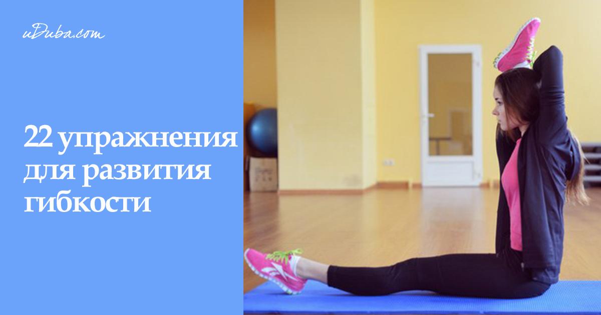 Упражнения для гибкости домашних условиях 345