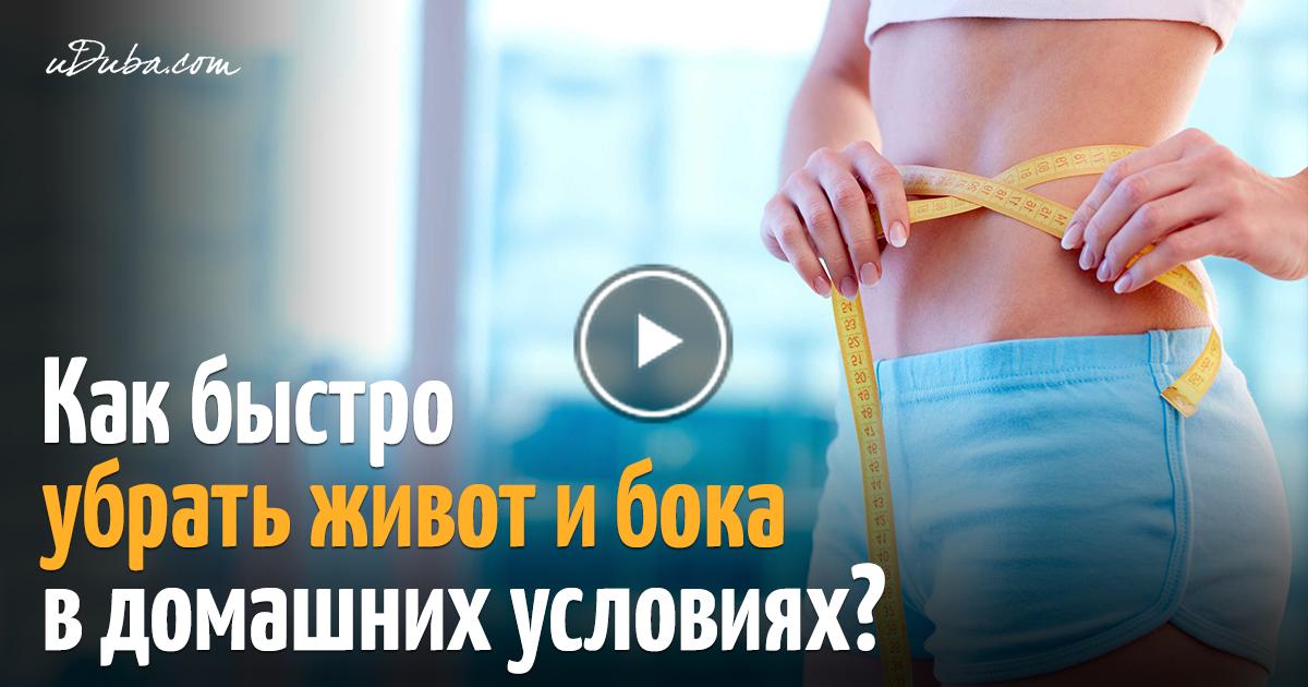 Диета, чтобы убрать жир с живота - правильное меню и спорт