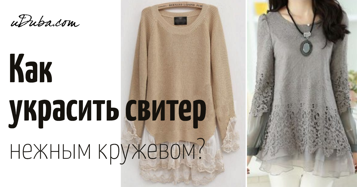 переделки как украсить свитер или кофту нежным кружевом Udubacom