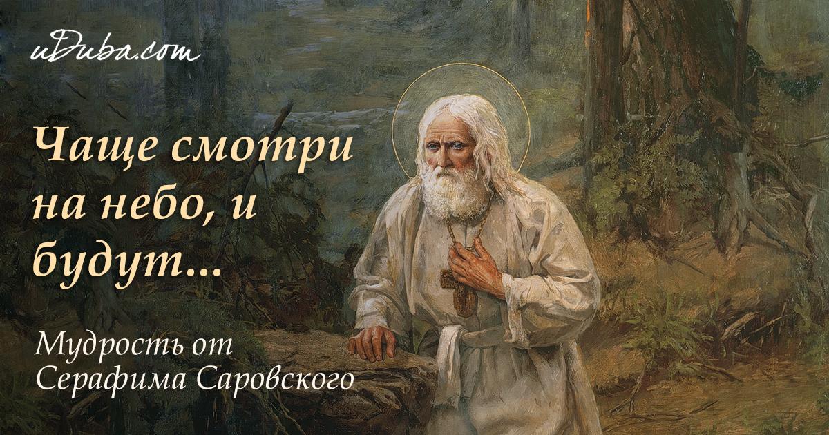Мудрость от Серафима Саровского