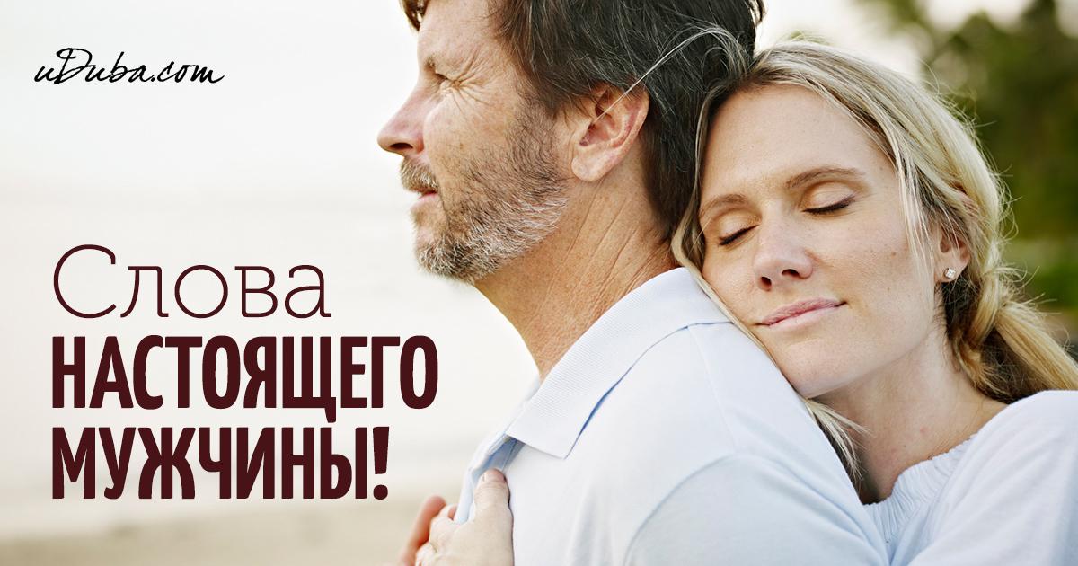 Как сделать так чтобы муж боялся потерять свою жену 101