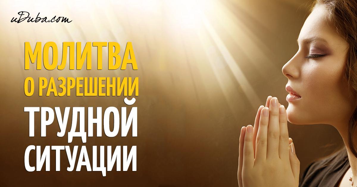 Молитвы на разрешение ситуации