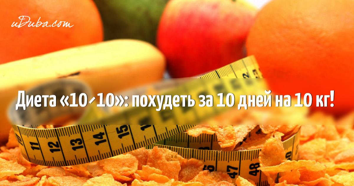 Как похудеть за неделю на 10 кг: быстро и эффективно