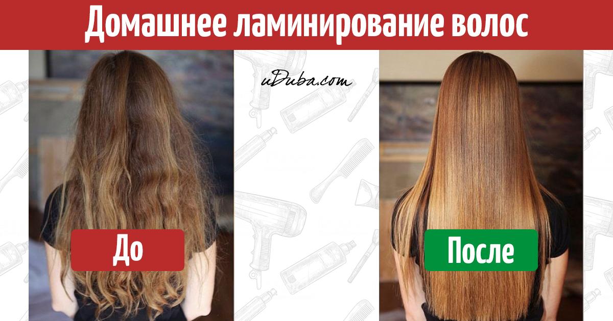 Домашнее ламинирование волос uDuba.com