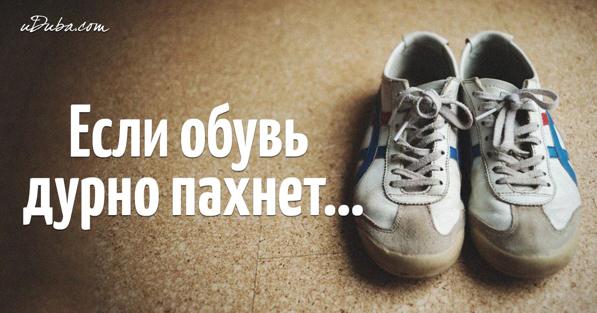 того, как отбить дурной запах от обуви предполагается спортивная