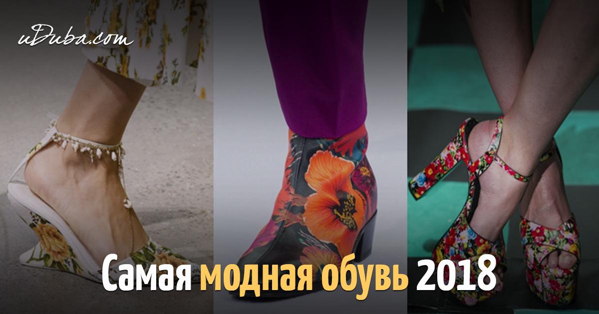 Модные модели обуви для весны 2018