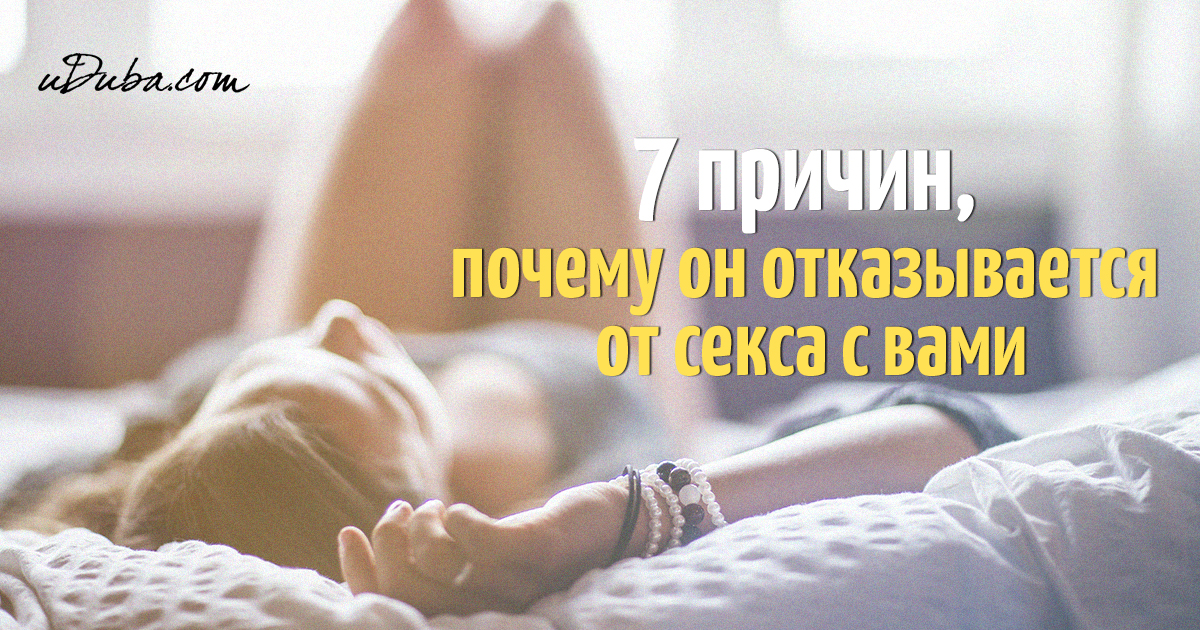 pochemu-muzh-otkazivaetsya-ot-seksa