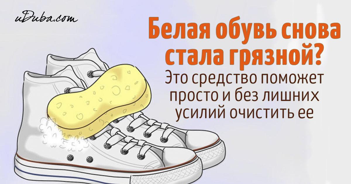 Как сделать обувь снова белой 125