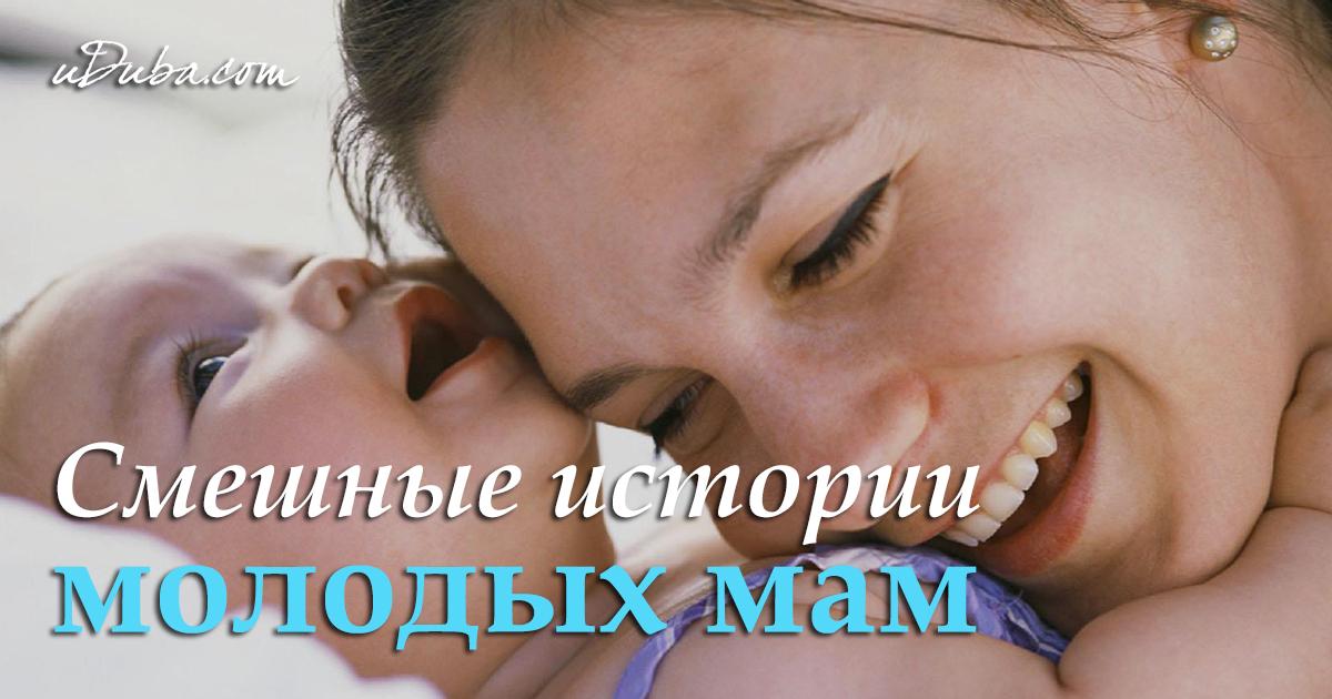 a5e4a520c521 Смешные истории молодых мам   uDuba.com