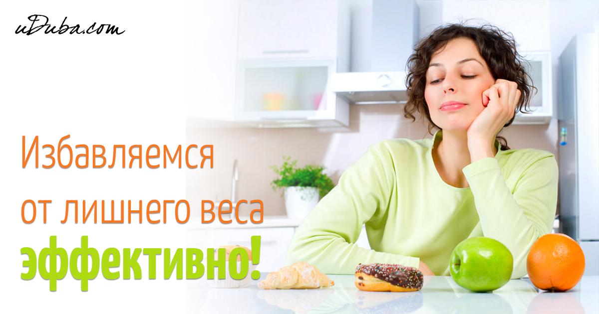 Диеты похудение избавление от лишнего веса