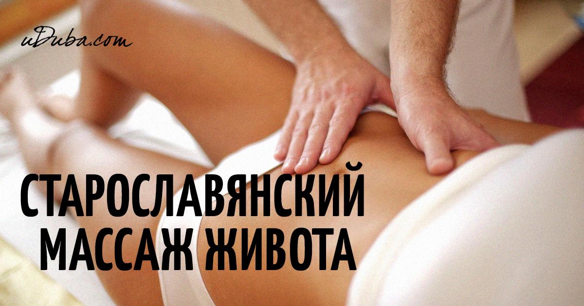 Славянский массаж для живота с содой