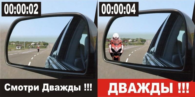 Смотри в зеркала, пока они есть... мотосезон, мотоцикл, прикол, скоро