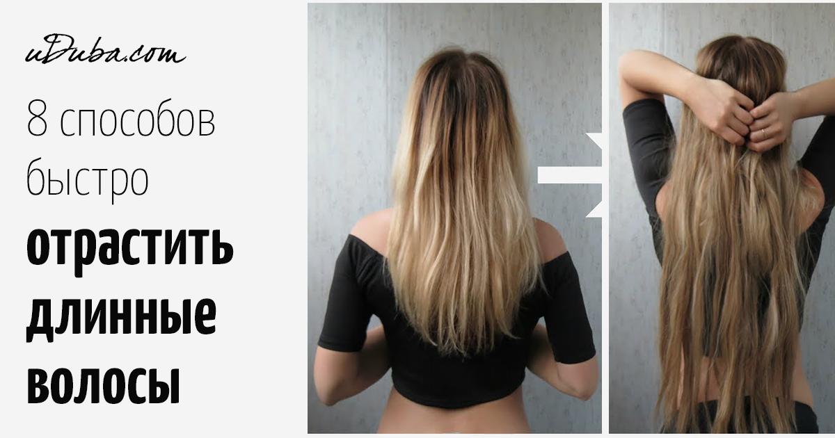 Самые быстрые способы отрастить волосы в домашних условиях 403