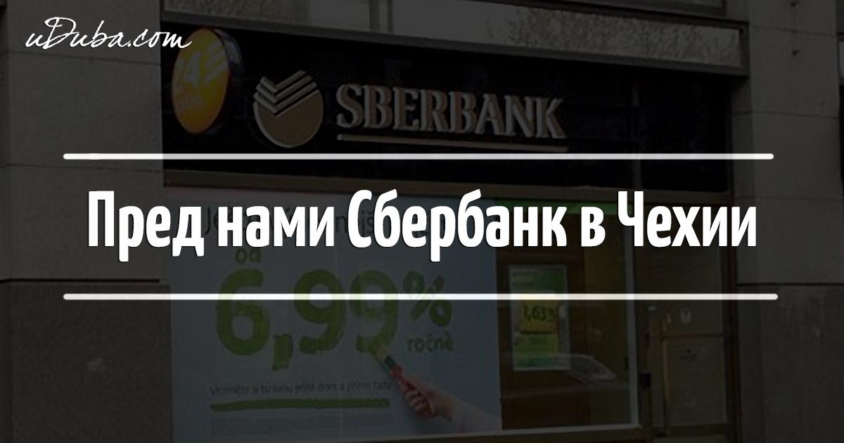 сбербанк в чехии ипотека вот