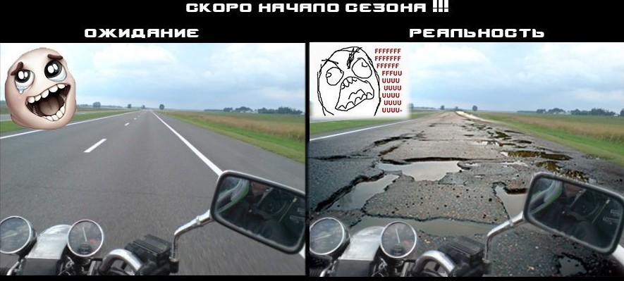 Разве что новичок ожидал такой дороги... мотосезон, мотоцикл, прикол, скоро