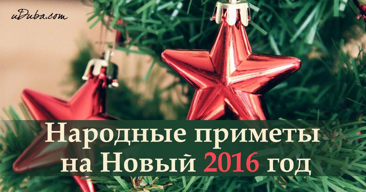 Народные поверья к новому году
