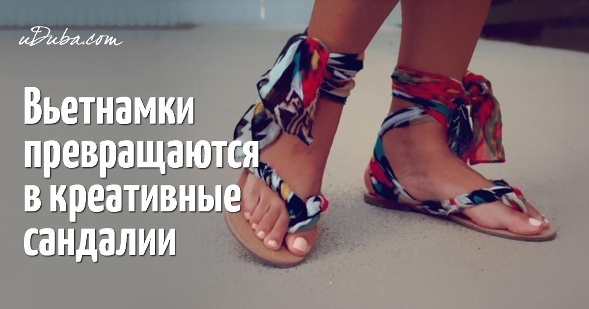 Женские сандали своими руками 54