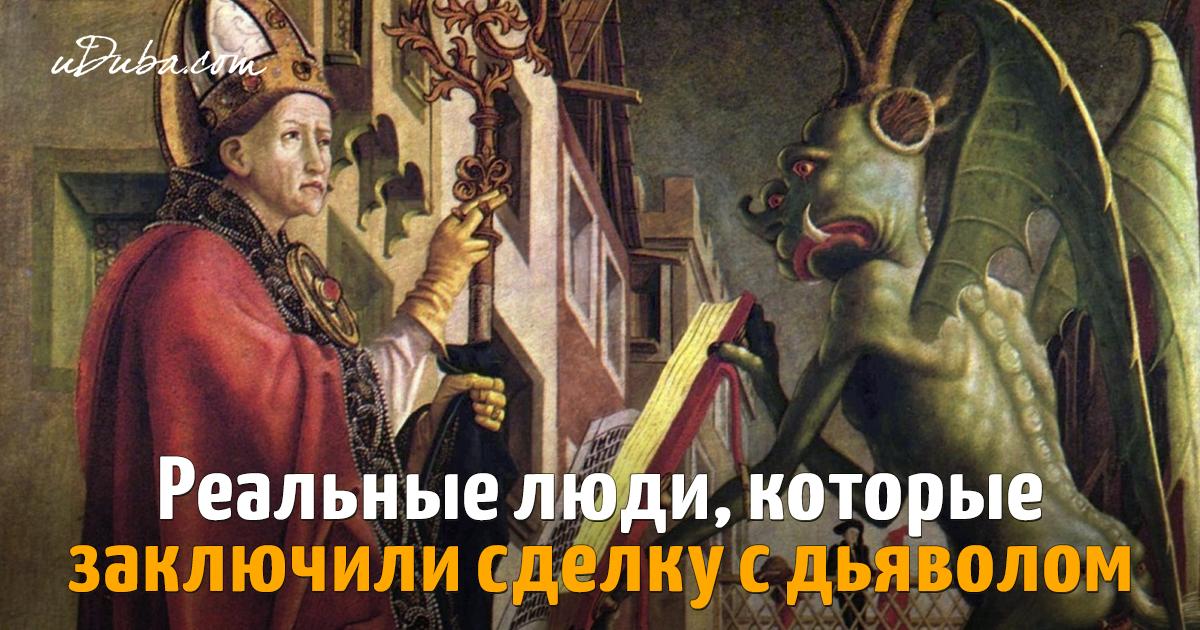 Реальные люди, которые заключили сделку с дьяволом