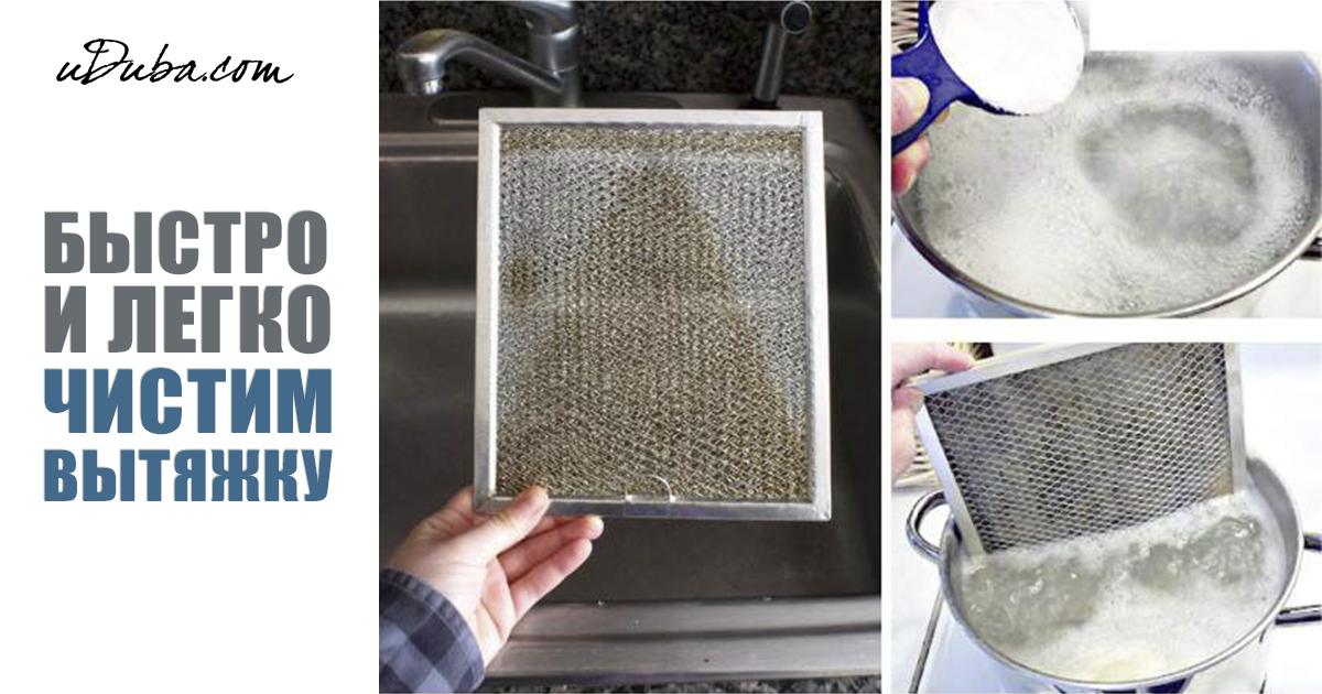 Чем отмыть сетку вытяжки в домашних условиях 568