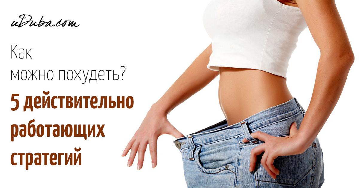 Как похудеть быстро и за коротко