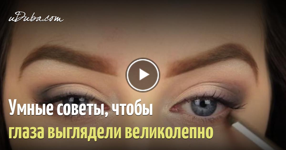 Как сделать так чтобы глаза казались большими 534