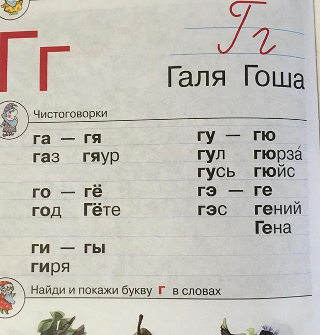 Это всего лишь детская азбука для подготовки к школе! бред, задачи, прикол, учебник, школа
