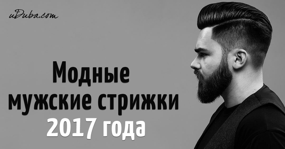 Самая модная прическа 2017 года мужские