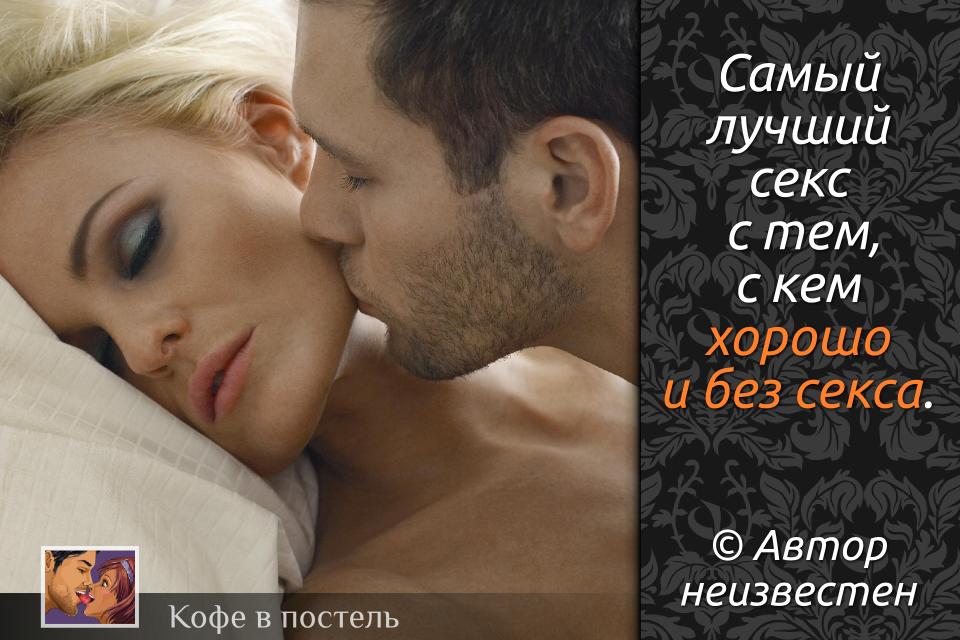 Афоризмы об интимном посетила