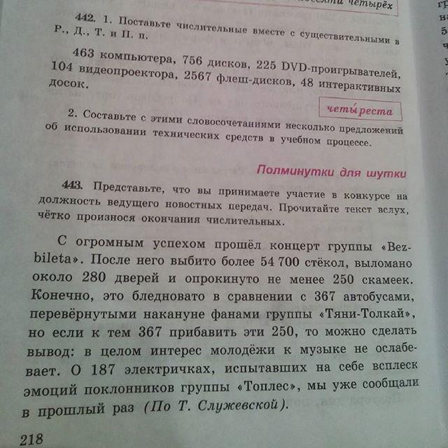 6 класс... Учебник русского языка умеет шутить! бред, задачи, прикол, учебник, школа