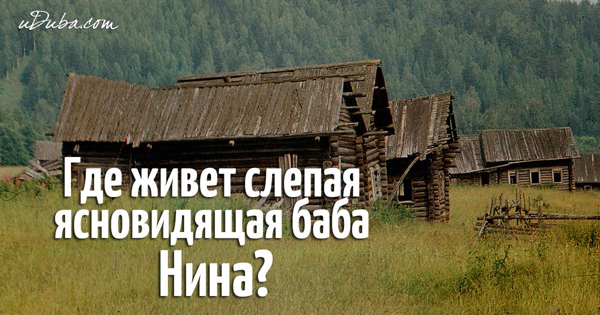 Слепая баба нина ясновидящая в московской области адрес