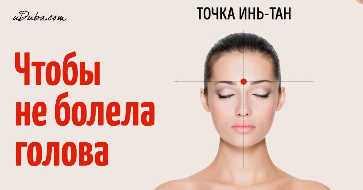 Как успокоить головную боль без таблеток