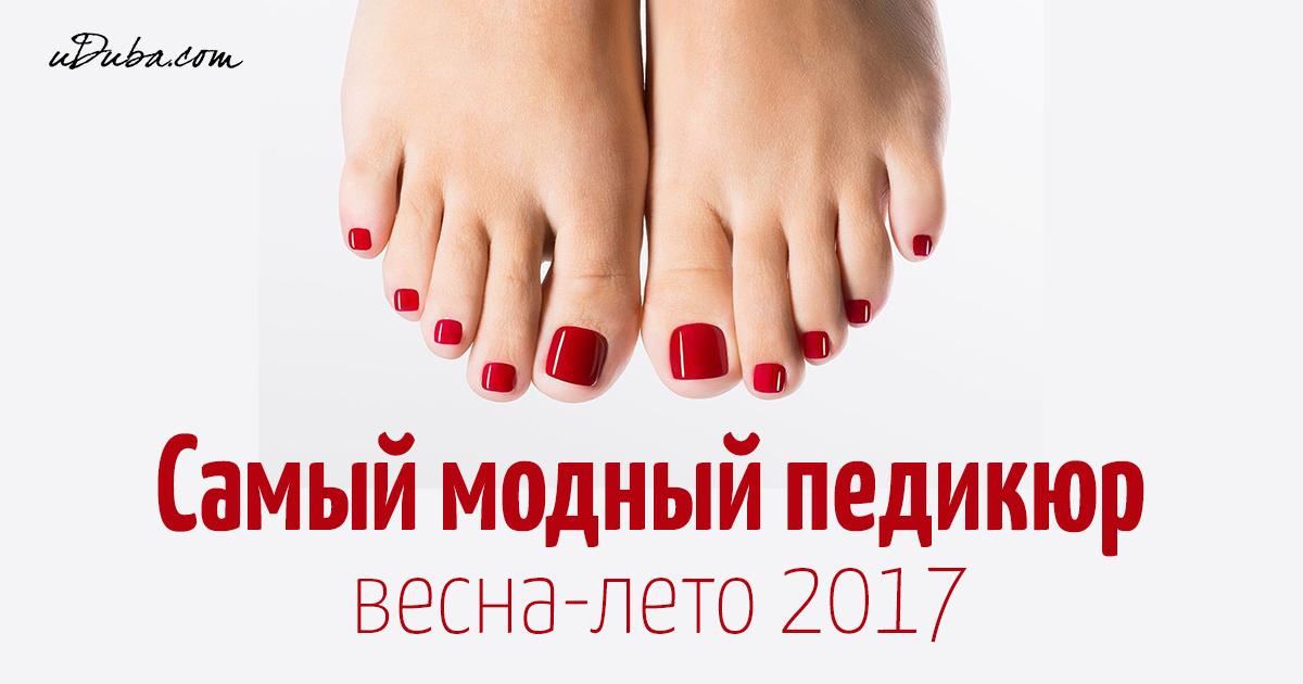 Модный педикюр весна лето 2017 новинки