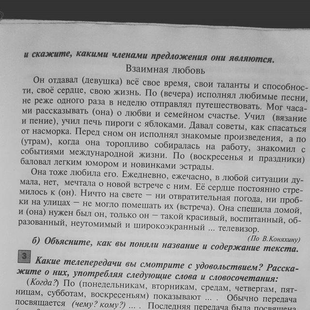 Взаимная любовь в учебнике русского языка 7-ого класса бред, задачи, прикол, учебник, школа