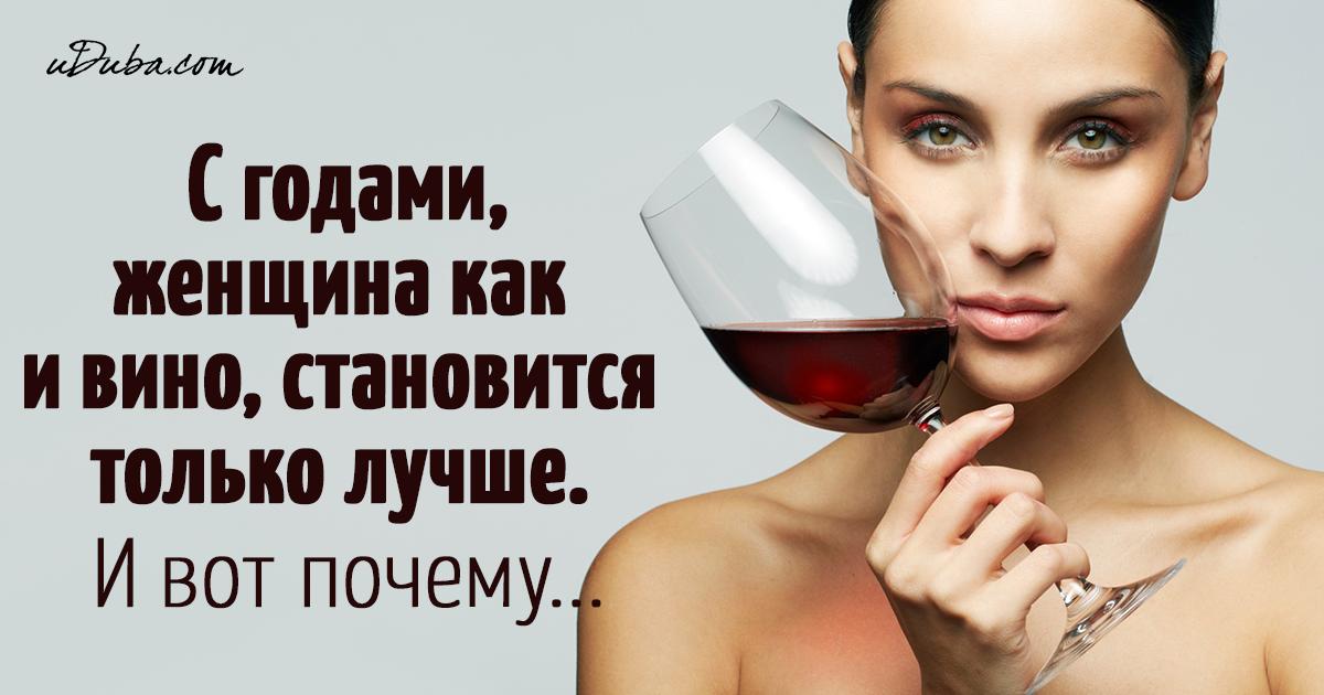 Женщина с годами как вино стих