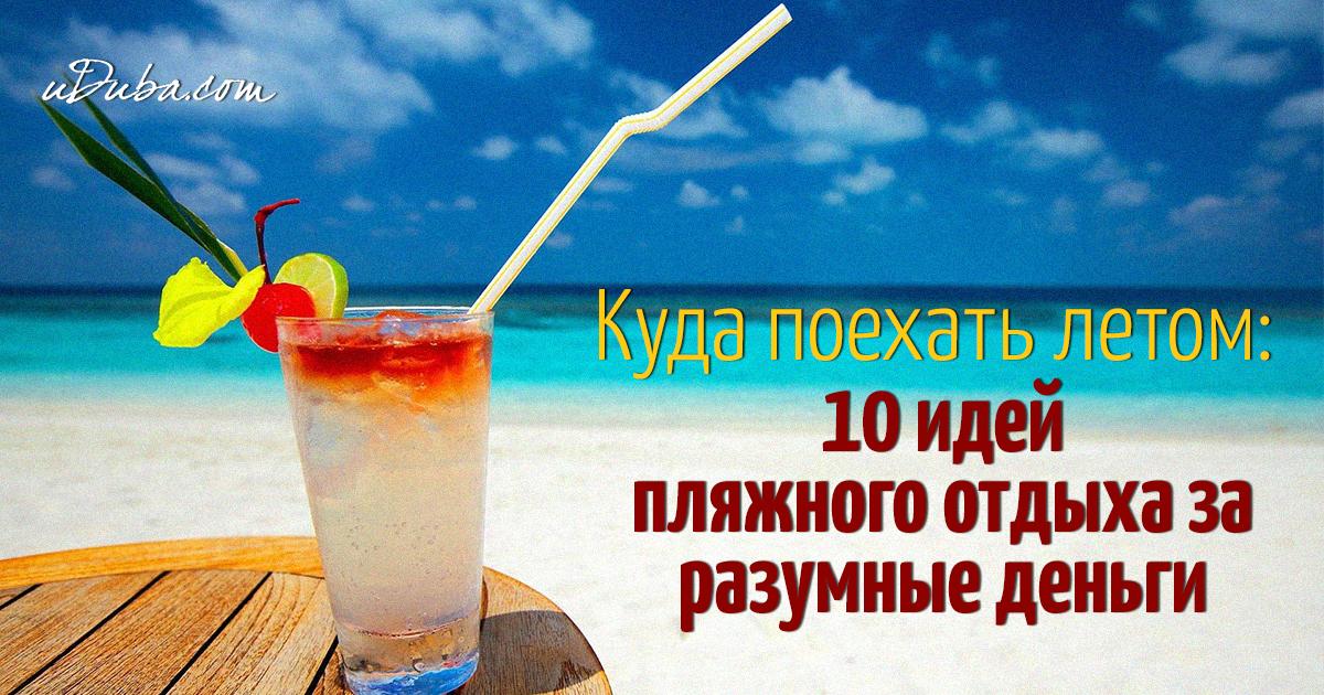 Куда поехать отдыхать летом 2018 на черное море